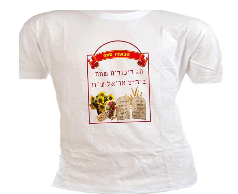 חולצה מודפסת לשבועות, דגם לוחות הברית