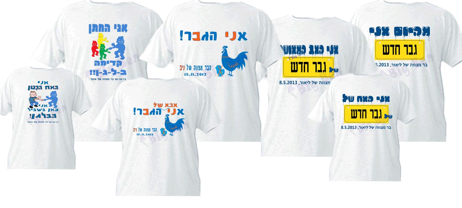 חולצות מודפסות לבר מצווה, לחולצות של משפחה וחברים