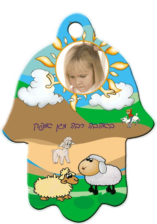 חמסה מודפסת לחדר ילדים, דגם כבשים