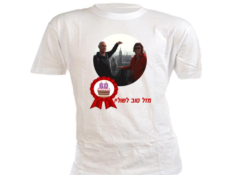 חולצת דרייפיט עם הדפס לכבוד יום הולדת 60