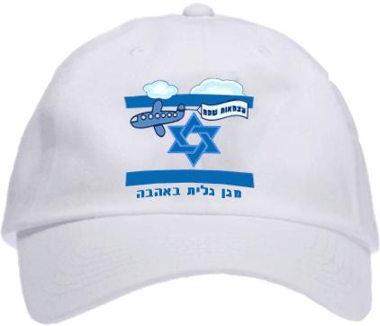 כובע עם הדפס אישי לעצמאות, מטוס בשמים