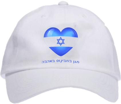 כובע מודפס לעצמאות, הלב עם ישראל
