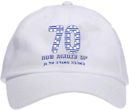 כובע עם הדפס בהתאמה אישי ליום העצמאות, יום הולדת ל