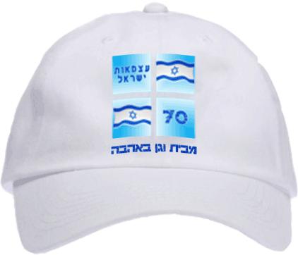 כובע עם הדפסה ליום העצמאות, ישראל בריבוע
