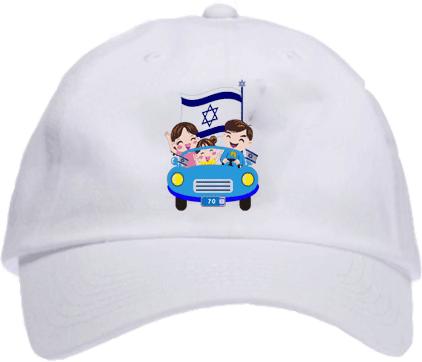כובע לעצמאות, לטיול יצאנו