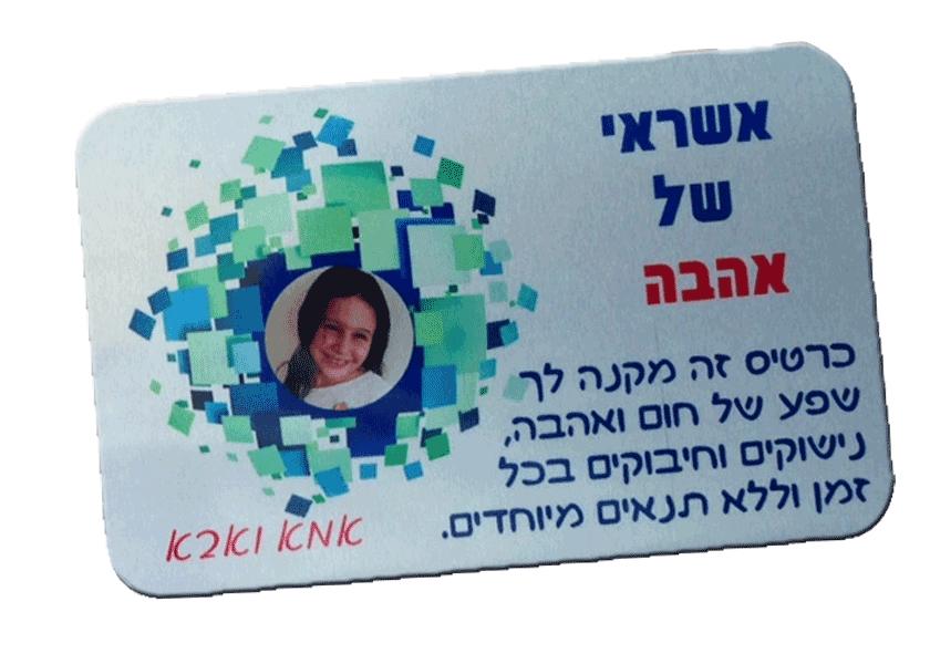 כרטיס אשראי של אהבה בהשראת ויזה כאל