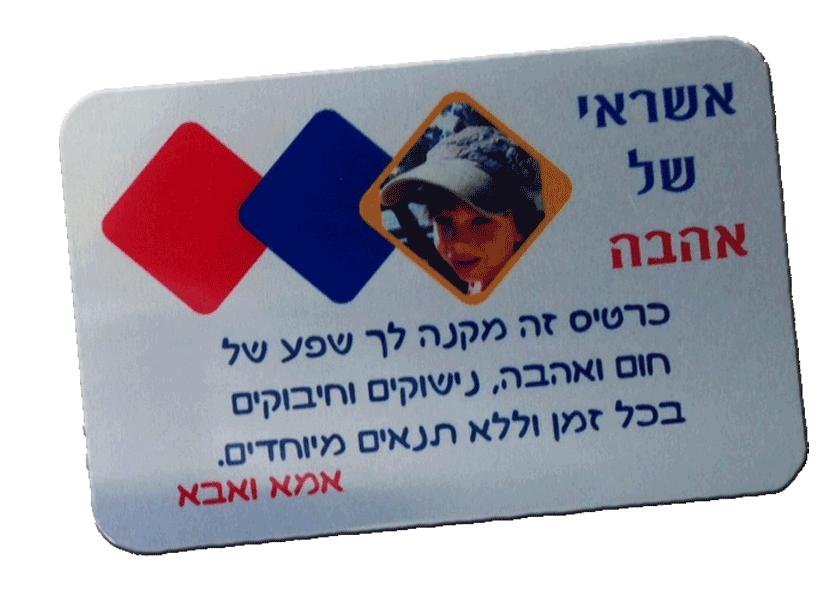 כרטיס אשראי של אהבה, בהשראת ישראכרט