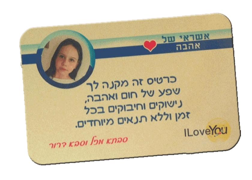 כרטיס אשראי של אהבה בהשראת לאומי קארד