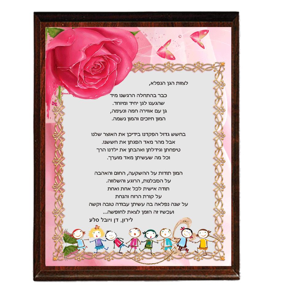 לוח תודה לגננת ולצוות הגן, דגם ורד