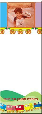 לוח הודעות ממתכת עם גב מגנטי, דגם רכבת