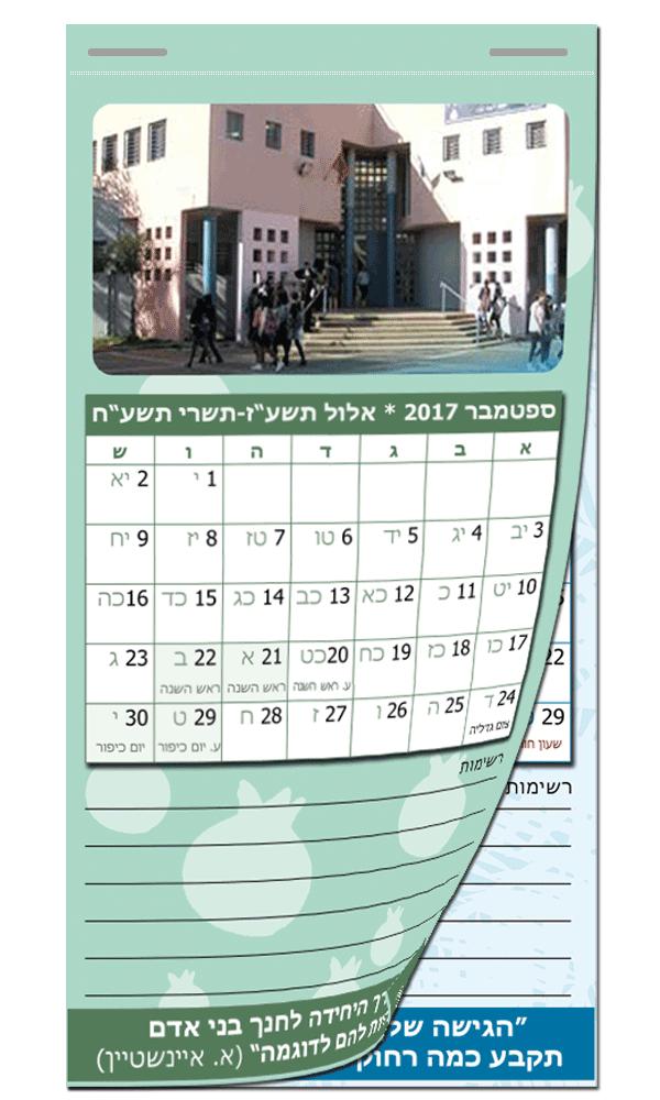 הדפסה על מתנות לראש השנה וחגי תשרי