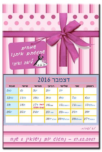 לוח שנה מגנטי עם סימון תאריך החתונה