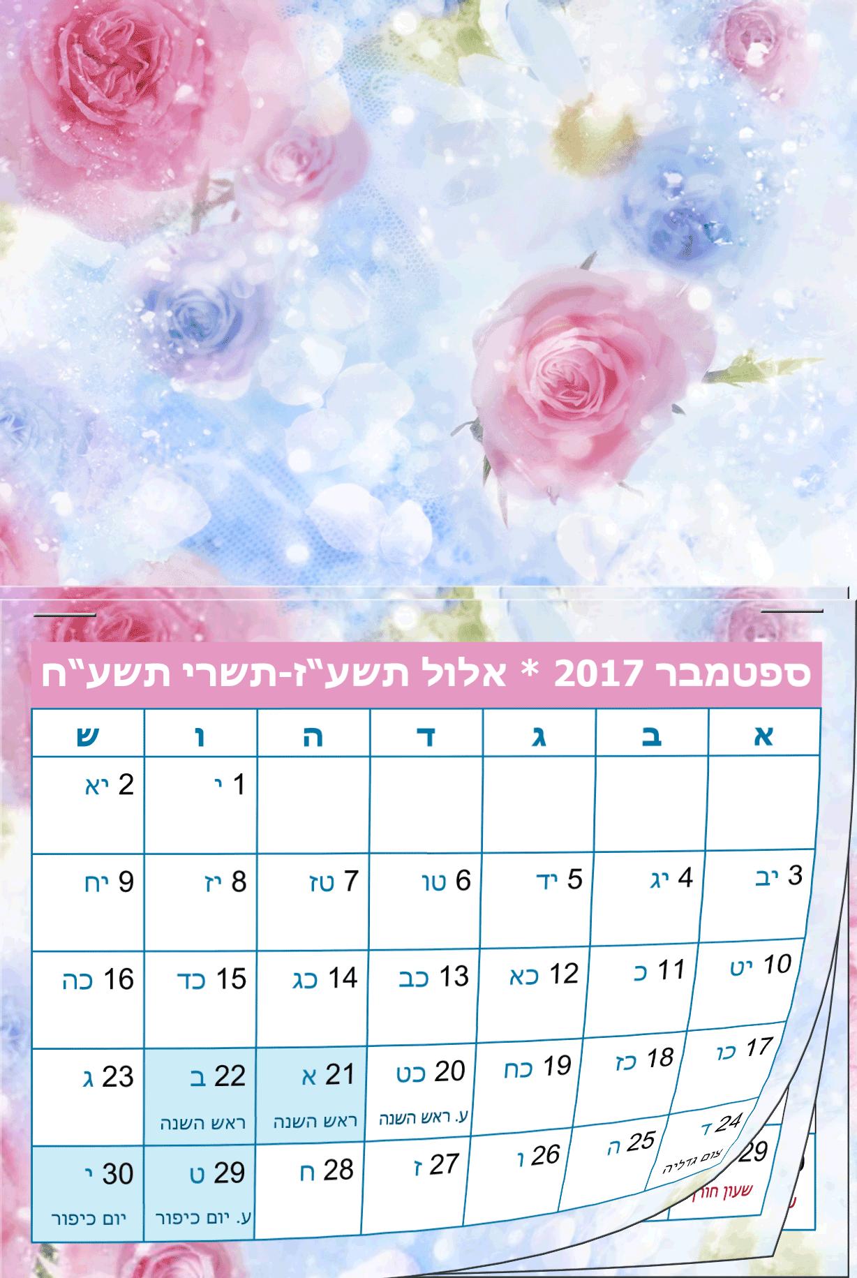 לוח שנה מגנטי קטן, דגם פרחים