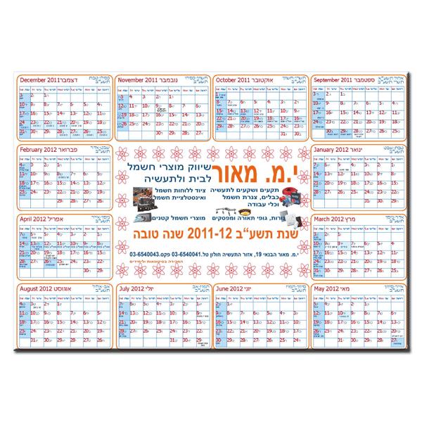 לוח שנה שנתי שולחני עסקי עם פרסום במרכז הלוח