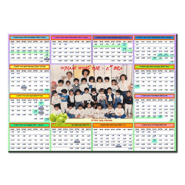 לוח שנה שנתי שולחני עם תמונה קבוצתית