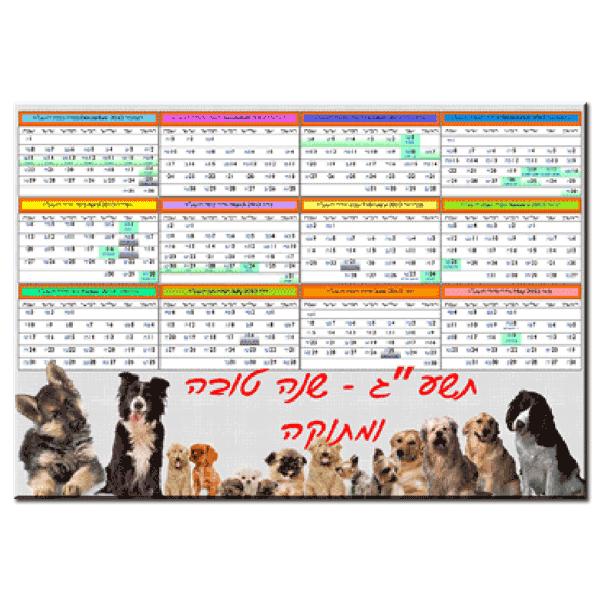 לוח שנה שנתי שולחני עם פרסום לאורך החלק התחתון