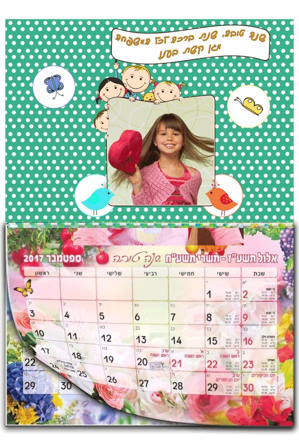 לוח שנה עם תמונה והקדשה, דגם נקודות