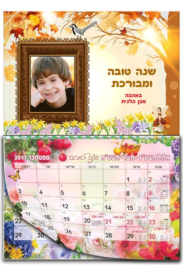 לוח שנה עם תמונה והקדשה, דגם סתיו