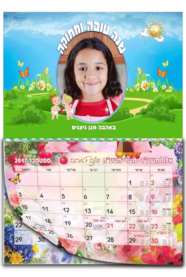 לוח שנה עם תמונה והקדשה, דגם על הדשא