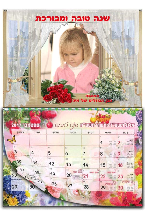 לוח שנה עם תמונה והקדשה, דגם פרחים בחלון
