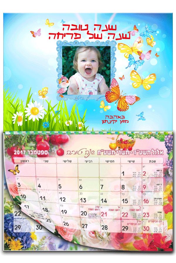 לוח שנה עם תמונה והקדשה, דגם פרפרים
