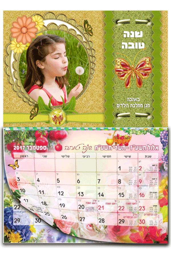 לוח שנה עם תמונה והקדשה, דגם תחרה