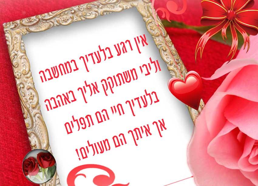 מגנט עם מסר של אהבה: אין רגע בלעדיך