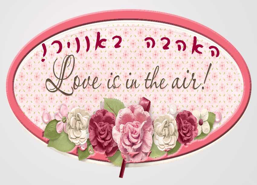 מגנט עם מסר של אהבה: האהבה באוויר