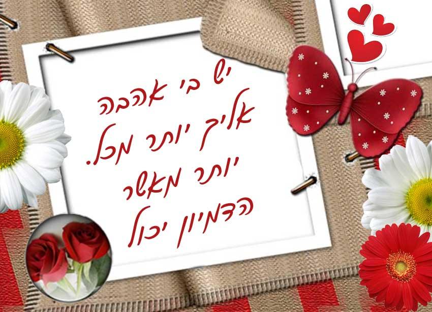 מגנט עם מסר של אהבה: יש בי אהבה