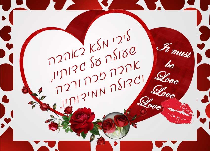 מגנט עם מסר של אהבה דגם: ליבי מלא