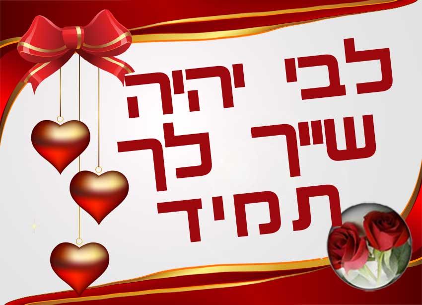 מגנט עם מסר של אהבה דגם: ליבי שייך לך