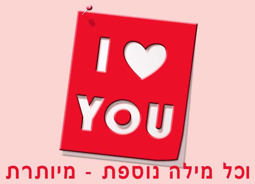 מגנט עם מסר של אהבה, שגם LOVE U