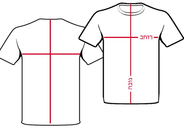 אופן מדידת החולצות