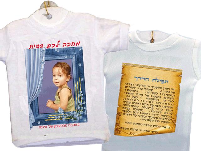 חולצה קטנה לאוטו עם תמונה וברכת הדרך, דגם מחכה לכם