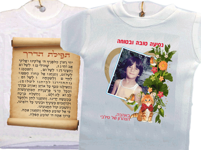 חולצה מיני לאוטו עם הדפסים שונים, דגם מכל הלב