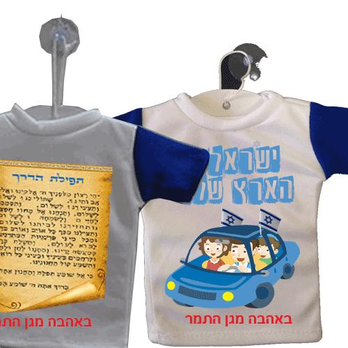 חולצה קטנה לתלייה באוטו, דגם עצמאות