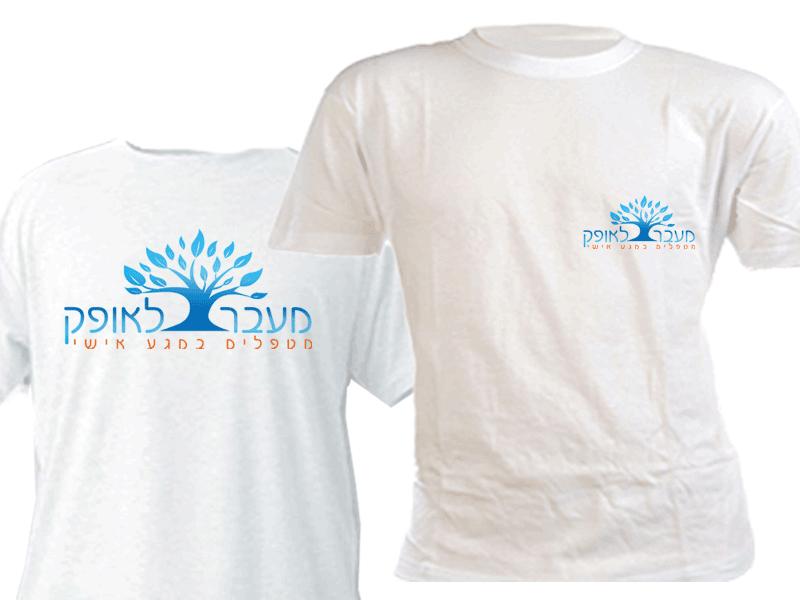 הדפסה על חולצות ל'מעבר לאופק', למתחמי טיפולים באיר