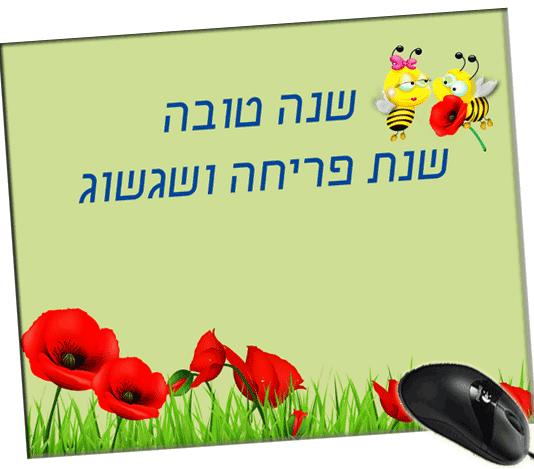 משטח לעכבר במקום כרטיס ברכה לשנה טובה, דגם פרגים