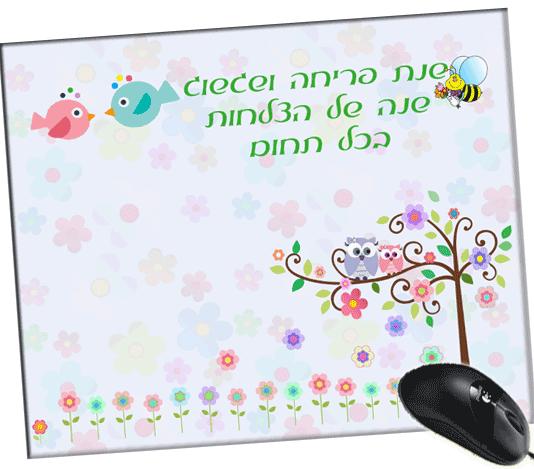 משטח לעכבר במקום כרטיס ברכה לשנה טובה, דגם פריחה
