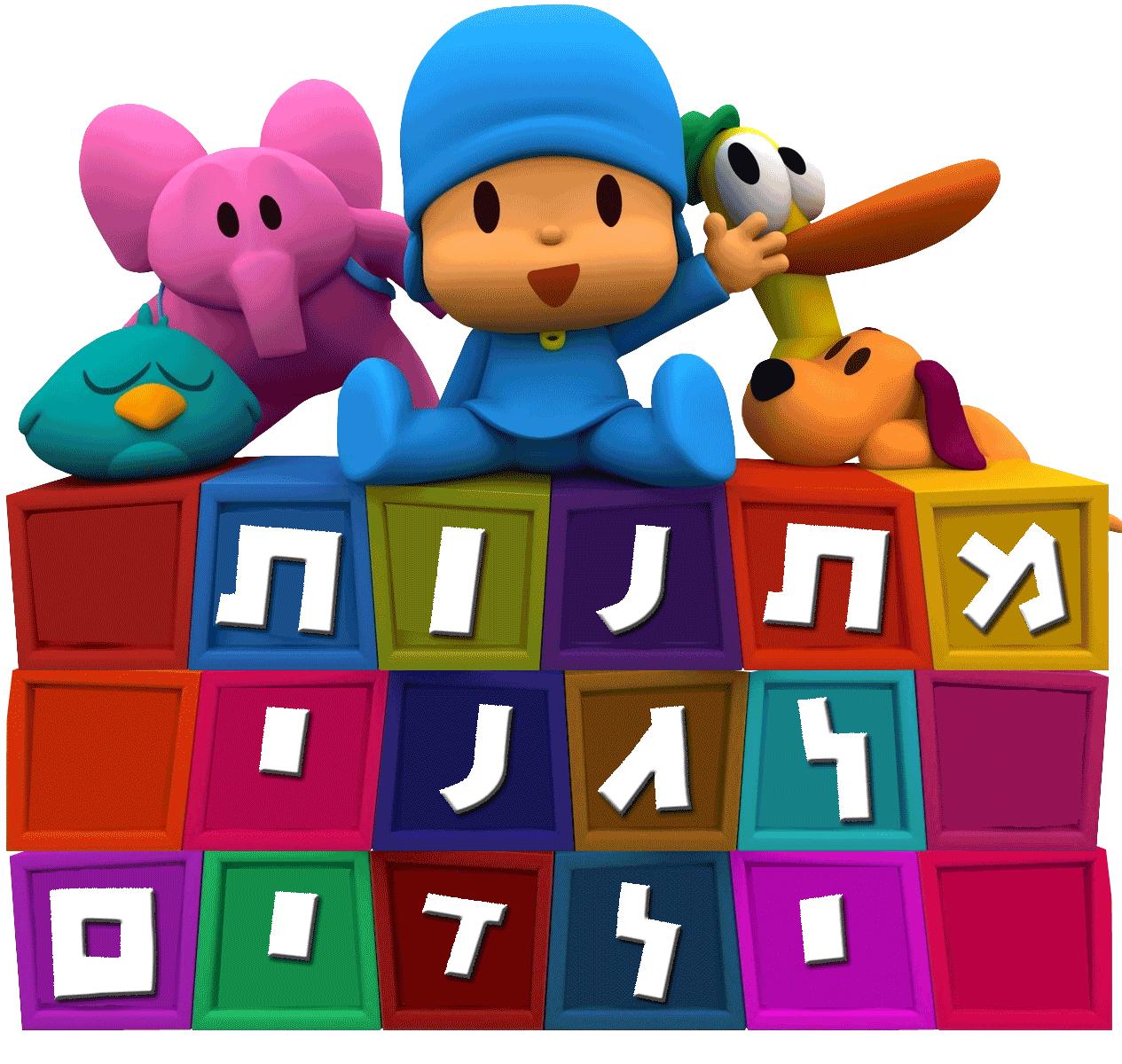 מתנות לגני ילדים-הדפסה על צעצועים ומשחקים
