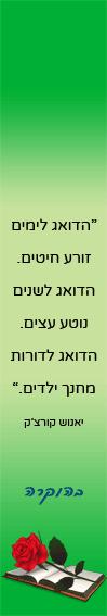 סימניה מתנה למורים - זורע חיטים יאנוש קורצ'אק