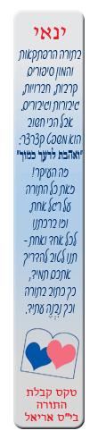 מתנה לטקס קבלת ספר התורה הראשון חומש בראשית