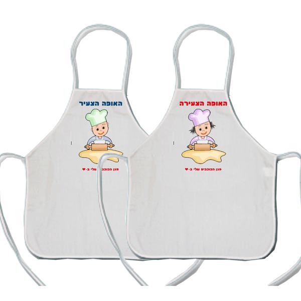 סינר לילדים עם שם, דגם האופה הצעיר/ה
