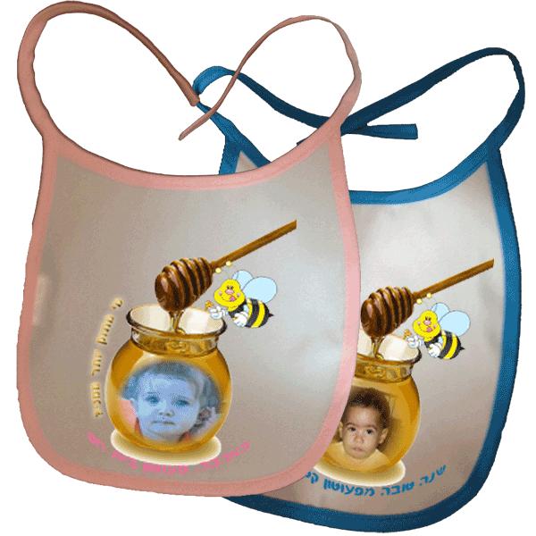 סינרים לתינוקות עם הדפסה אישית לראש השנה,