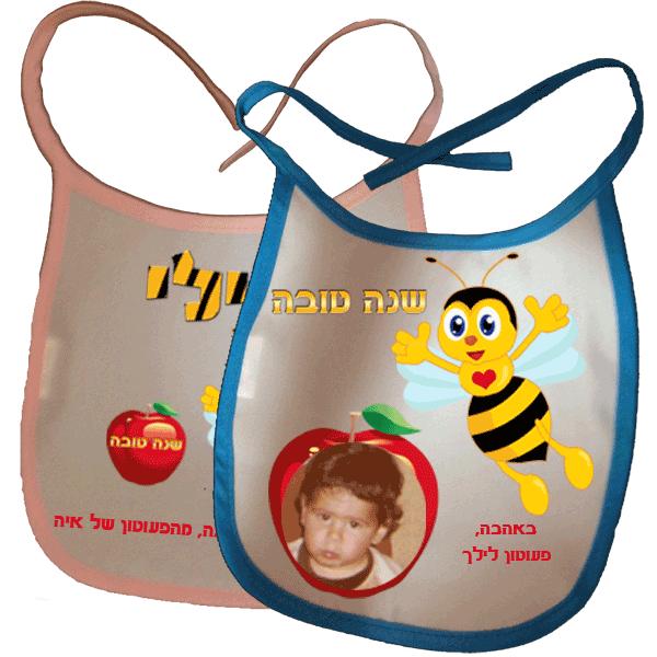 סינרים לתינוקות  עם הדפסה לראש השנה עם שם או תמונה