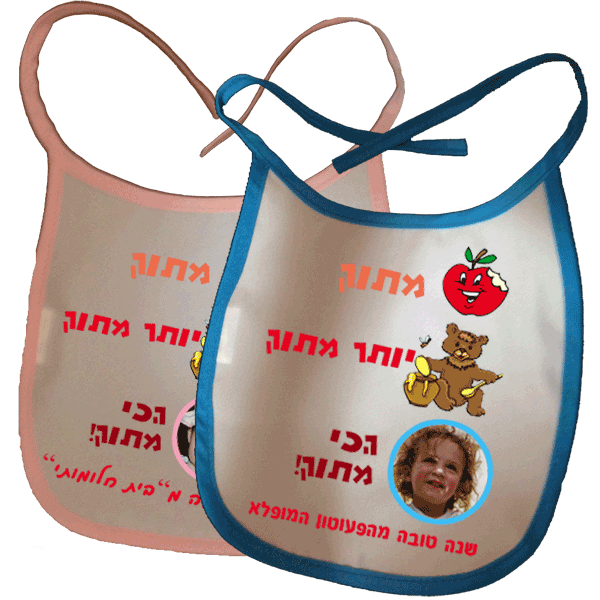סינרים לתינוקות עם הדפסה לראש השנה: הכי מתוק