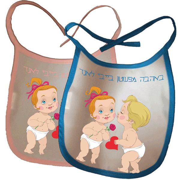 סינרים לתינוקות בהדפסה אישית