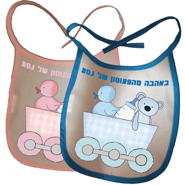 סינרים לתינוק ולתינוקת עם הדפסה בהתאמה אישית,