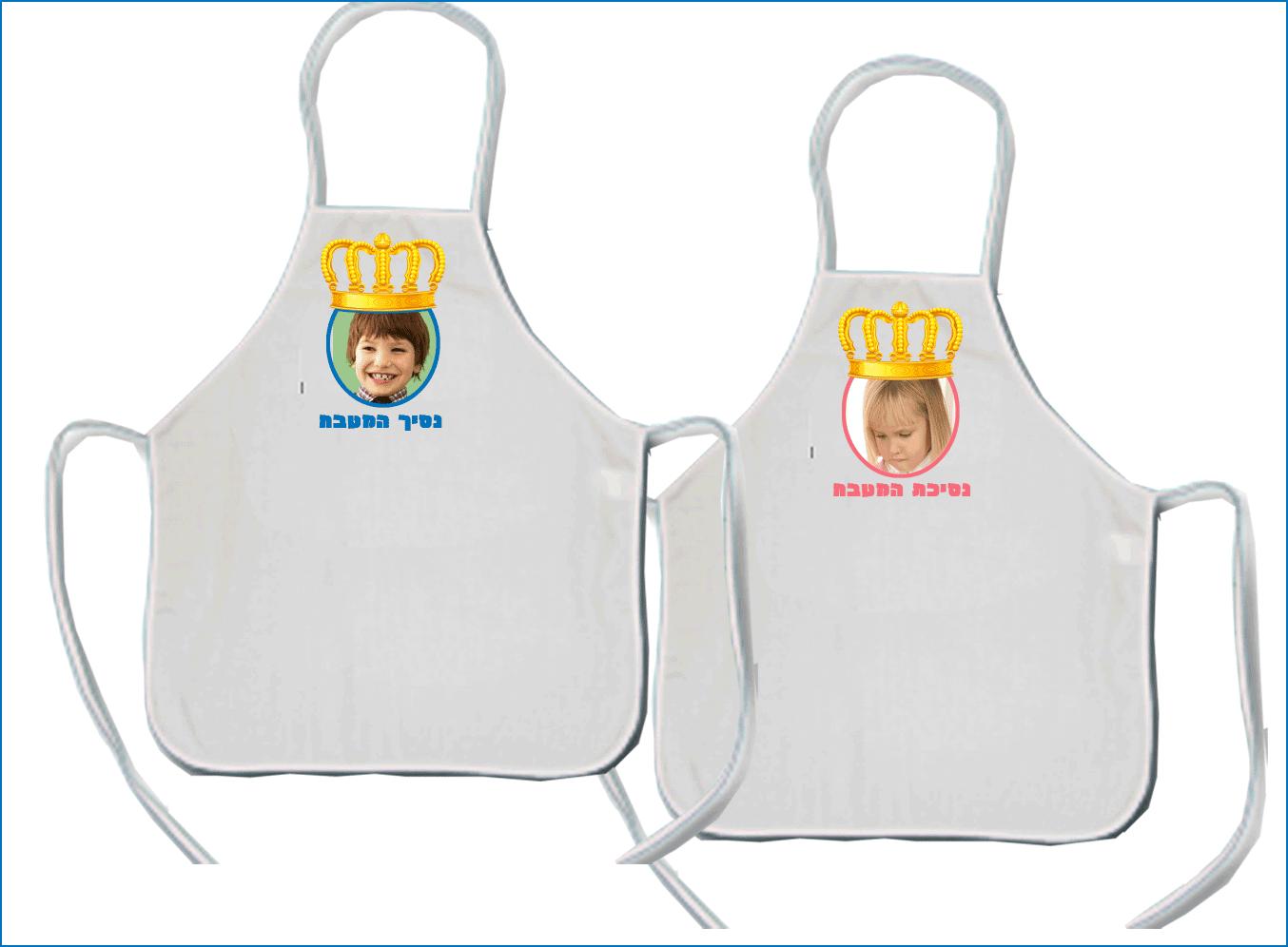 הדפסה על סינרים לילדים לפסח, דגם: נסיכי המטבח