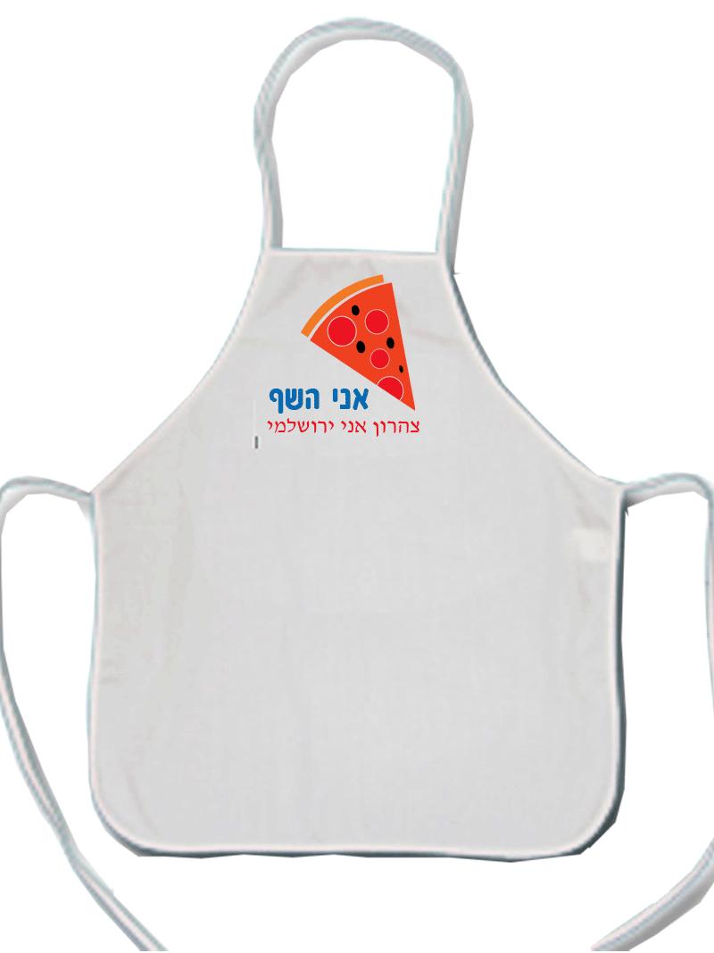 סינר לילדים ללא תמונה, דגם מי השף
